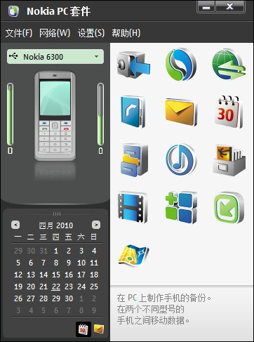 nokia-pc-suite-main-interface