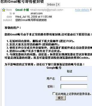 Gmail账号即将被封锁
